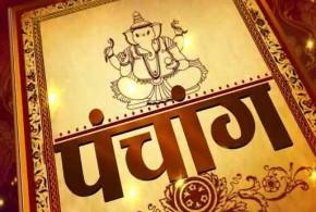 Online Panchang – Hindu Calendar for Each Month| Panchangam