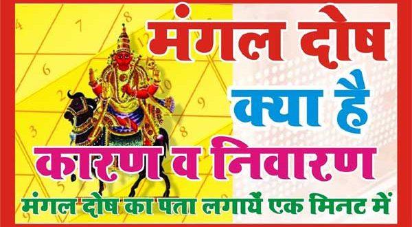 Mangal Dosha mantra – Mangalik Dosha Nivaran Shabar Mantra