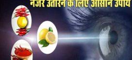 Nazar se bachne ke upay in hindi – नज़र उतारने के टोटके