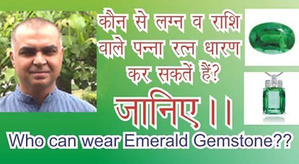 wear emerald gemstone