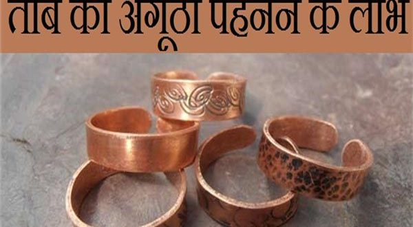 Copper Ring Benefits