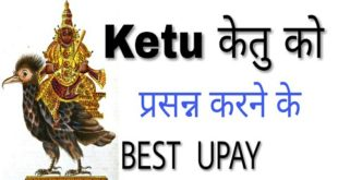 Ketu upay in Hindi