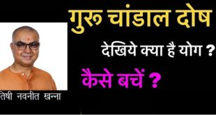 Guru Chandal Dosha